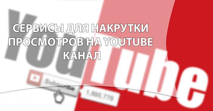 Где и как набрать просмотры Youtube без списаний