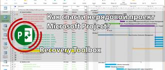 Как спасти нерядовой проект Microsoft Project с помощью Recovery Toolbox