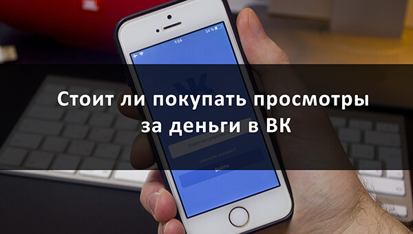 Как купить просмотры Вконтакте