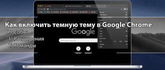 Работает ли темная тема в Google Chrome и как ее включить