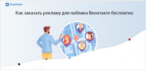 Возможно ли заказать рекламу для паблика Вконтакте бесплатно