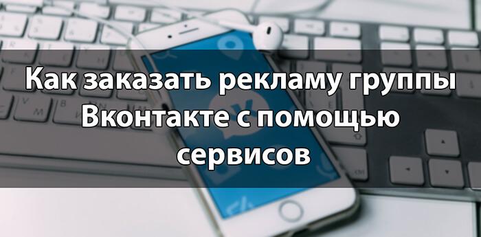 Заказать рекламу группы Вконтакте с помощью сервисов