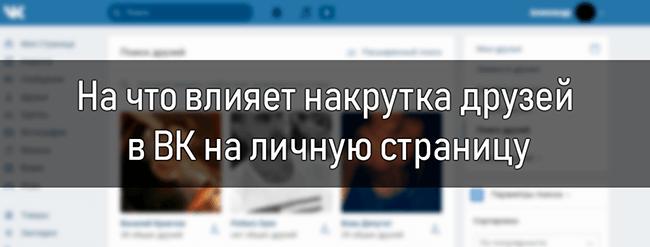 Быстрая накрутка друзей ВК онлайн без задания и регистраций