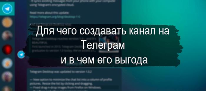 Купить подписчиков в Телеграмм канал недорого