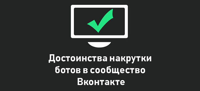 Достоинства накрутки ботов в сообщество Вконтакте
