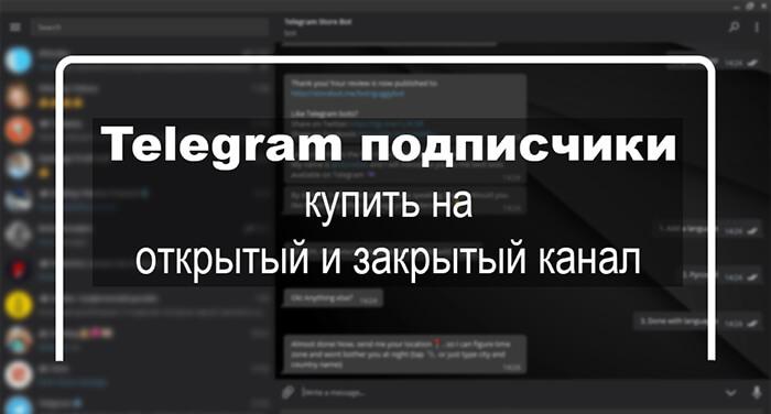 Накрутить подписчиков в Телеграмм канал недорого
