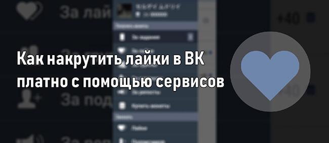 Накрутка лайков ВКонтакте платно и быстро