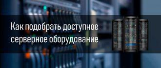 Как подобрать доступное серверное оборудование