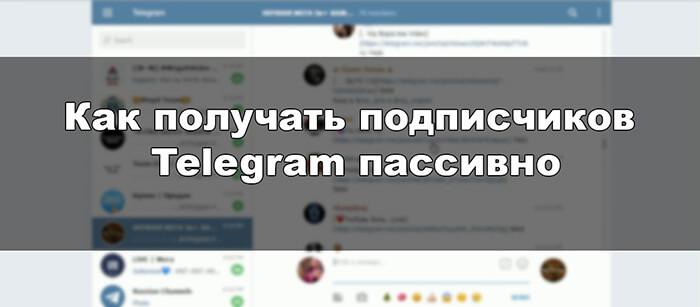 Как получать подписчиков Telegram бесплатно