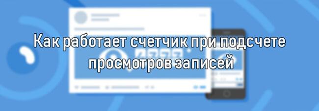 Как накрутить просмотры Вконтакте на страницу / профиль
