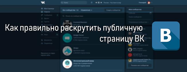 Безопасная раскрутка страницы Вконтакте платно