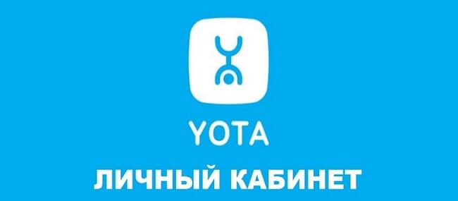 Йота - вход в личный кабинет и работа в приложении