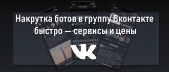 Накрутка ботов в группу Вконтакте быстро
