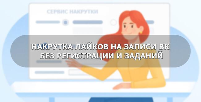 Накрутка лайков на записи ВК без регистрации и заданий