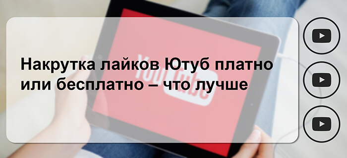 Онлайн сервисы по накрутке лайков в Ютуб без заданий