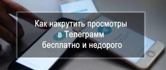 Как накрутить просмотры в Телеграмм бесплатно и недорого