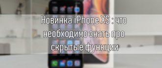 Новинка iPhone XS : что необходимо знать про скрытые функции