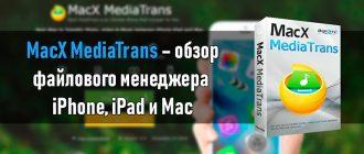 MacX MediaTrans – обзор менеджера iPhone, iPad и Mac
