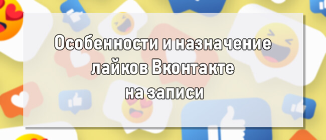 Как накрутить лайки Вконтакте с помощью сервисов