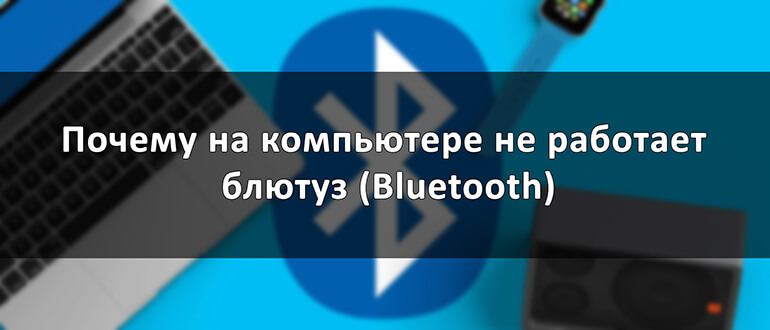 Почему на компьютере не работает блютуз (bluetooth)