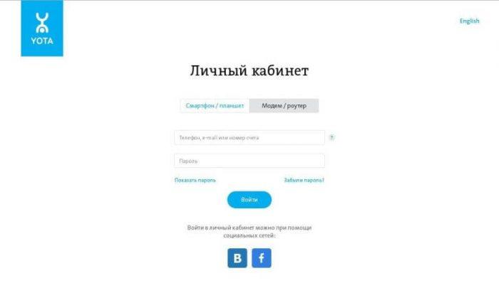 Процесс регистрации пользователей Йота