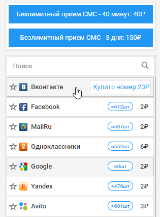 Как создать профиль в ВК через виртуальный номер