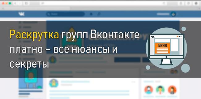 Раскрутка групп Вконтакте платно – все нюансы и секреты