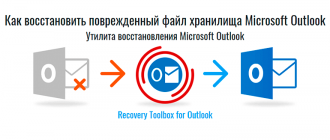 Как восстановить OUTLOOK c помощью Recovery Toolbox for Outlook