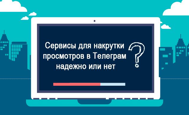 Где купить просмотры Telegram выгоднее