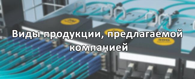 Оборудование для волоконно-оптических линий связи