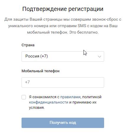 Как зарегистрироваться в ВК без номера телефона