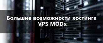 Большие возможности хостинга VPS MODx