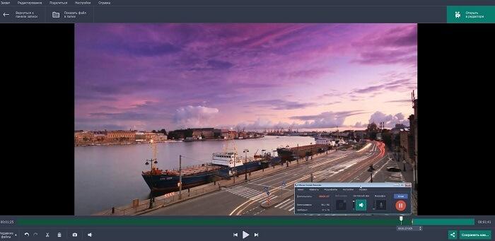 Как загрузить клип с vimeo.com используя Movavi Screen Recorder