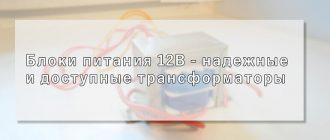 Блоки питания 12В - надежные и доступные трансформаторы