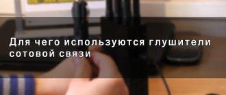 Для чего используются глушители сотовой связи
