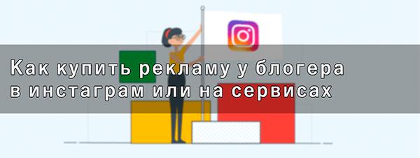 Где заказать рекламу в Instagram и сколько это стоит