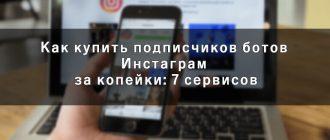 Купите подписчиков ботов Инстаграм за копейки: 7 сервисов