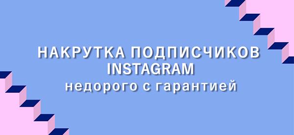 Накрутка подписчиков в Инстаграме: цены, сервисы и способы