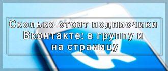 Сколько стоят подписчики Вконтакте: в группу и на страницу