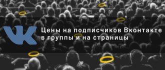 Цены на подписчиков Вконтакте в группы и на страницы