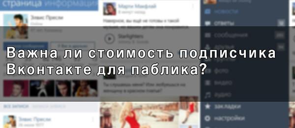 Важна ли стоимость подписчика Вконтакте для паблика