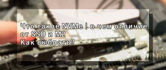 Что такое NVMe в чем отличие от SSD и M2