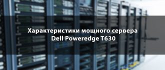 Характеристики сервера Dell Poweredge T630