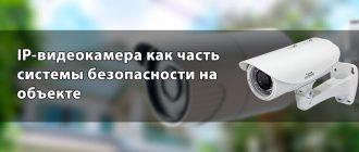 IP-видеокамера как часть системы безопасности на объекте