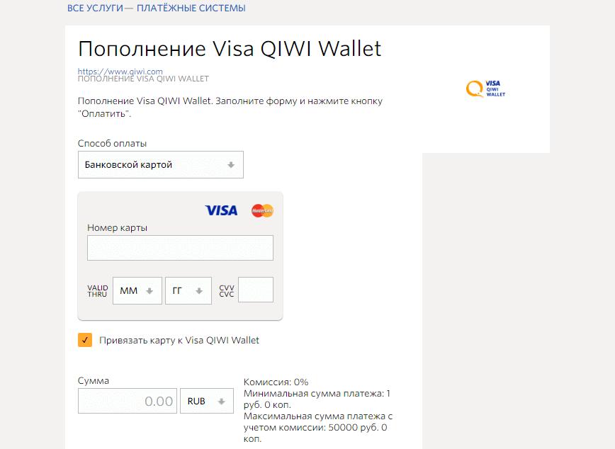 как положить деньги на qiwi кошелек без комиссии