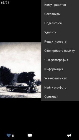 Как удалить фото в ВК со смартфона