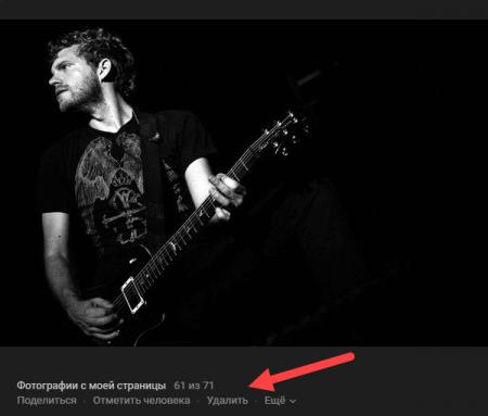 Как удалить фото в ВК все и сразу из всех альбомов