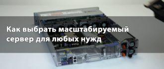 Как выбрать масштабируемый сервер для любых нужд