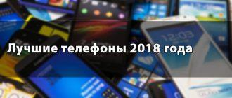 Лучшие телефоны 2018 года