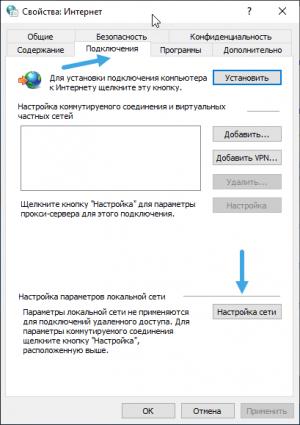 Быстрая настройка прокси в системе Windows 10